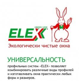 Фирма Элекс