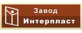 Фирма Интерпласт