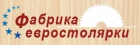 Фирма Фабрика Евростолярки