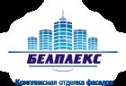 Фирма БЕЛПЛЕКС