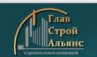 Фирма ГлавСтройАльянс