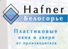 Фирма Хафнер-Белогорье