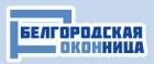 Фирма Белгородская оконница